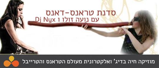 פסטיבל נומיינד ישראל