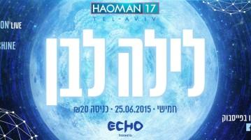 קרחנה בלילה הלבן בתל אביב באומן 17 - 25.06.15