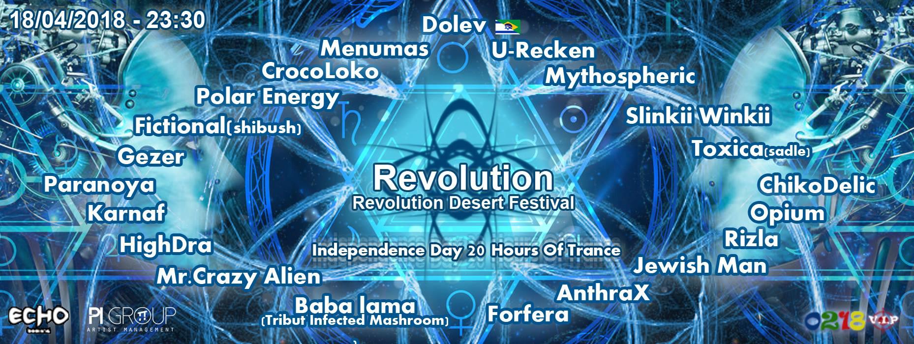 עצמאות - פסטיבל רבולושיין במדבר - 18.04.18