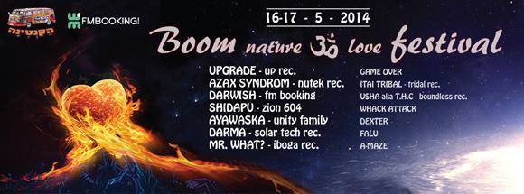 מסיבת טבע - פסטיבל BOOM