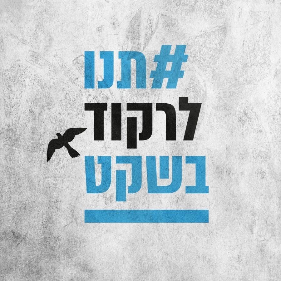 לוגו תנו לרקוד בשקט