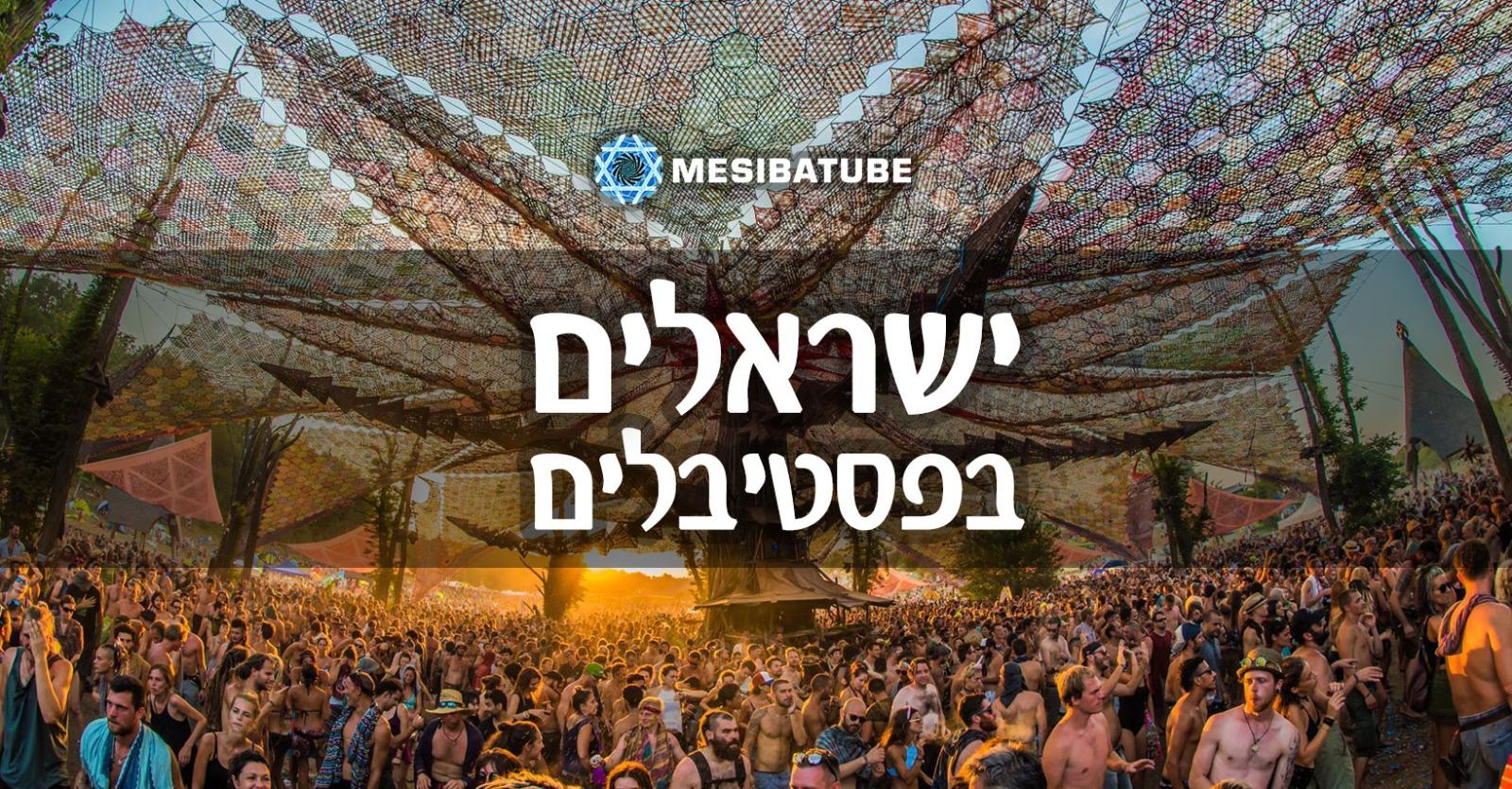ישראלים בפסטיבלים - מסיבטיוב